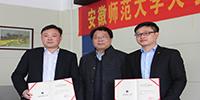 葫芦娃集团曹明星、李平受聘担任安徽师范大学大学生创业导师