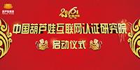 中国首个互联网认证研究院启动仪式在杭举行,孙文友副主席寄语葫芦娃成为中国互联网认证第一股