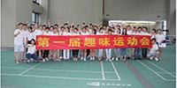 葫芦娃网络第一届趣味运动会圆满成功