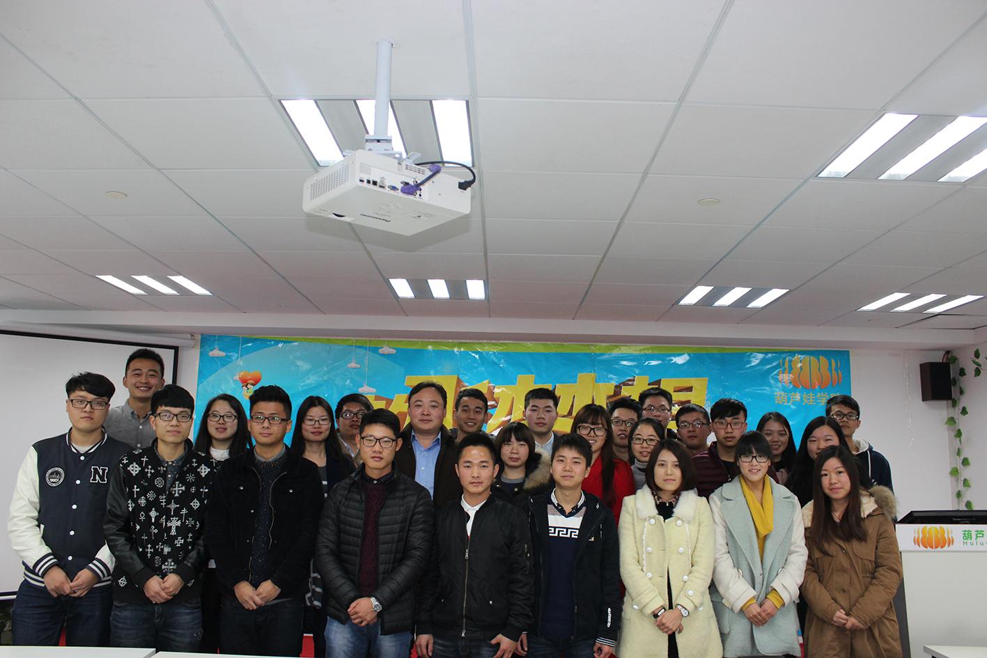 葫芦娃学院第十八期培训开班典礼