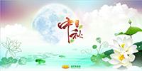 葫芦娃集团祝大家中秋节快乐