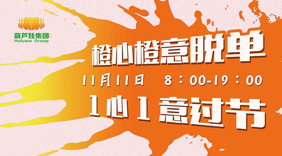 【Huluwa 11.11】橙心橙意脱单  1心1意过节