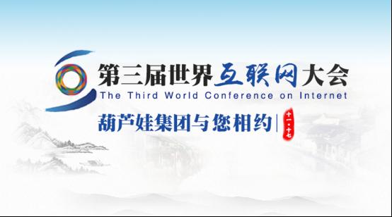 第三届世界互联网大会期间,商务部副部长房爱卿与葫芦娃集团董事长兼CEO唐正荣亲切交流