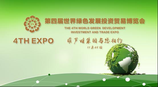 葫芦娃集团应邀参加第四届绿发会,与中外国家领导人亲切交流