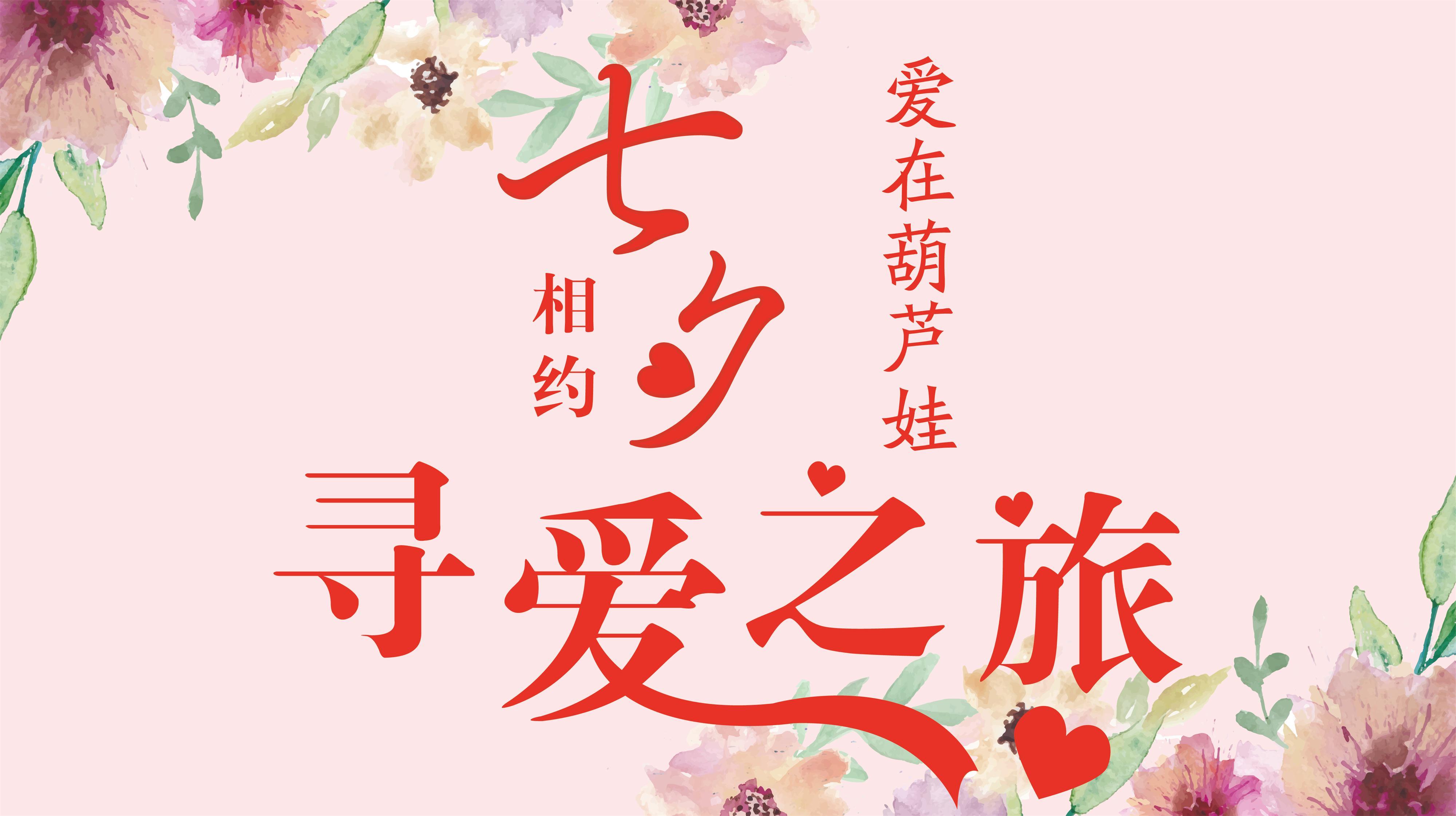 【寻爱之旅】相约七夕,爱在葫芦娃