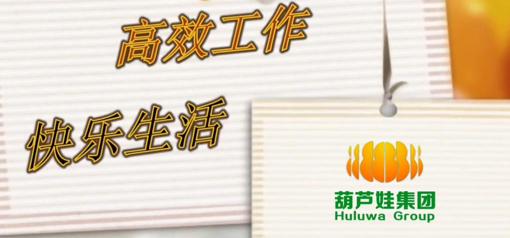 【视频新闻】葫芦娃集团之企业文化篇