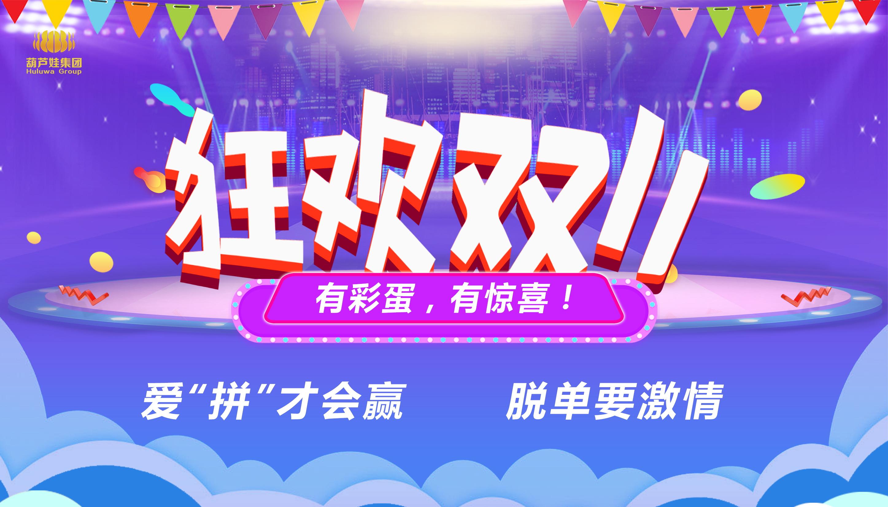 """【AG8手机狂歡雙11】愛""""拚""""才會贏  脫單要激情"""