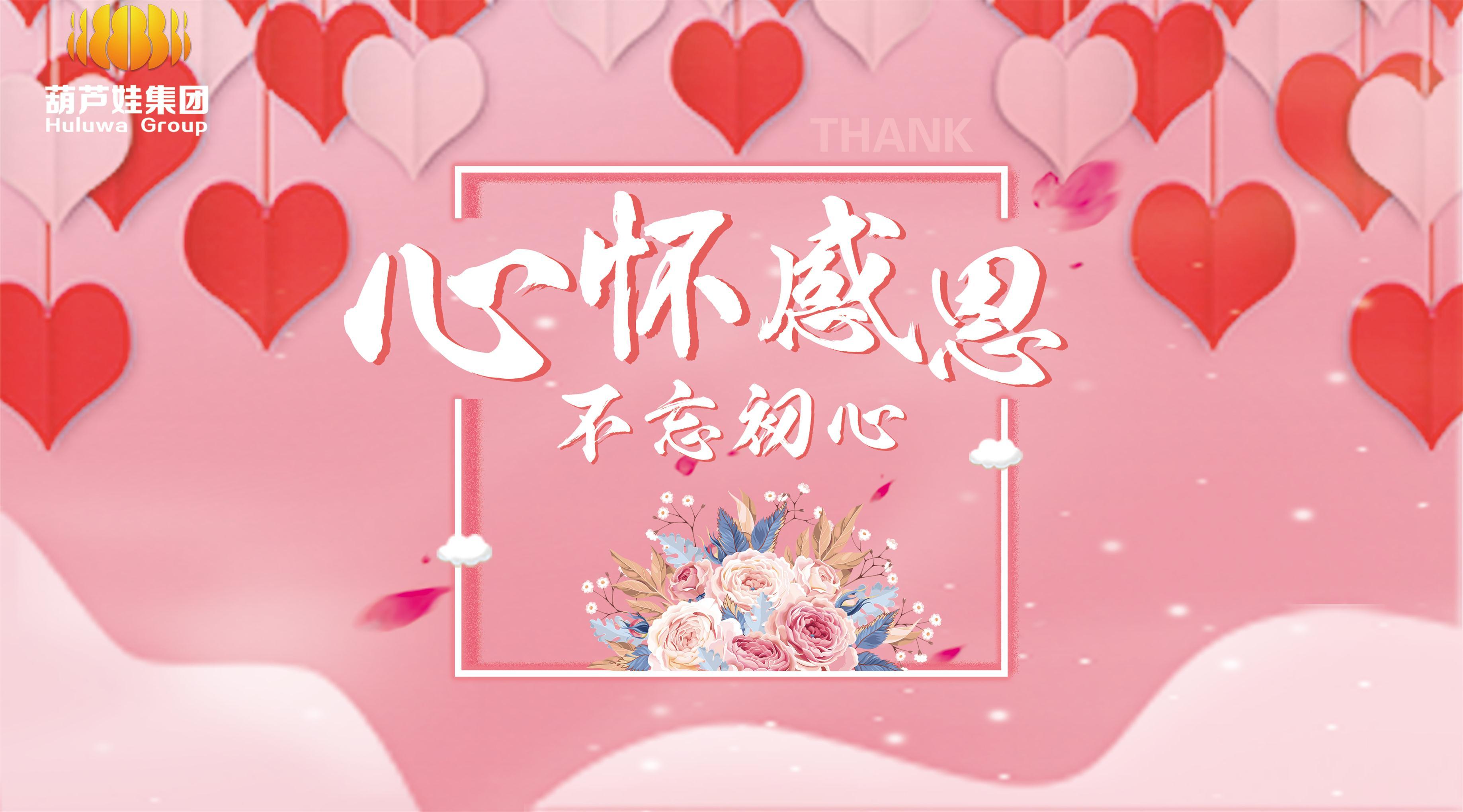 【葫芦天地】葫芦娃感恩节——心怀感恩 不忘初心