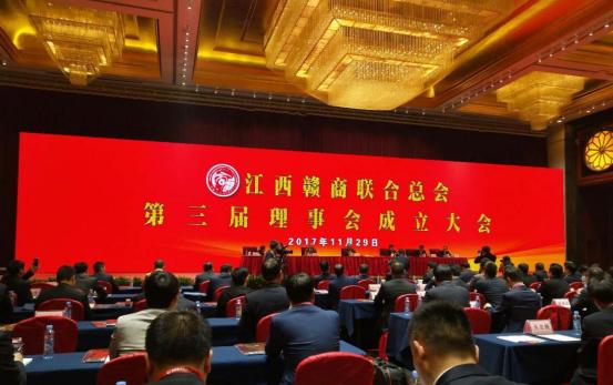 赣商总会第三届理事会成立大会顺利召开,唐正荣当选副会长