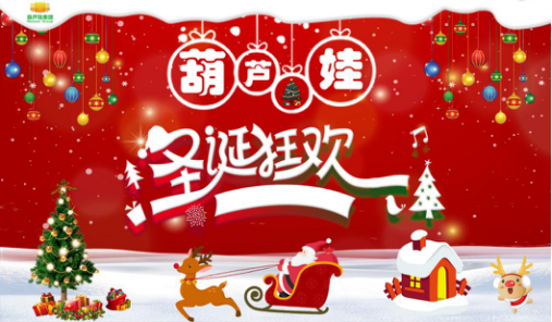 Merry Christmas·AG8手机聖誕狂歡節