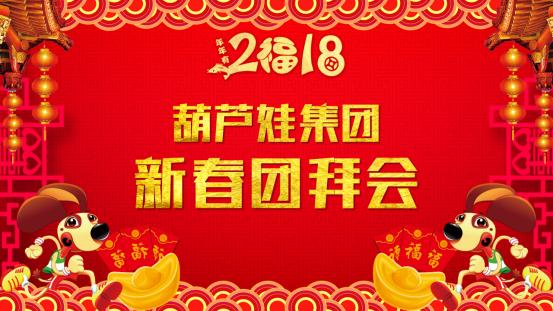 2018葫芦娃集团新春团拜会——开工首日 满血回归