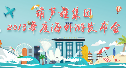 Singapore,AG8手机集團2018年度七彩海外之旅即將開啟!
