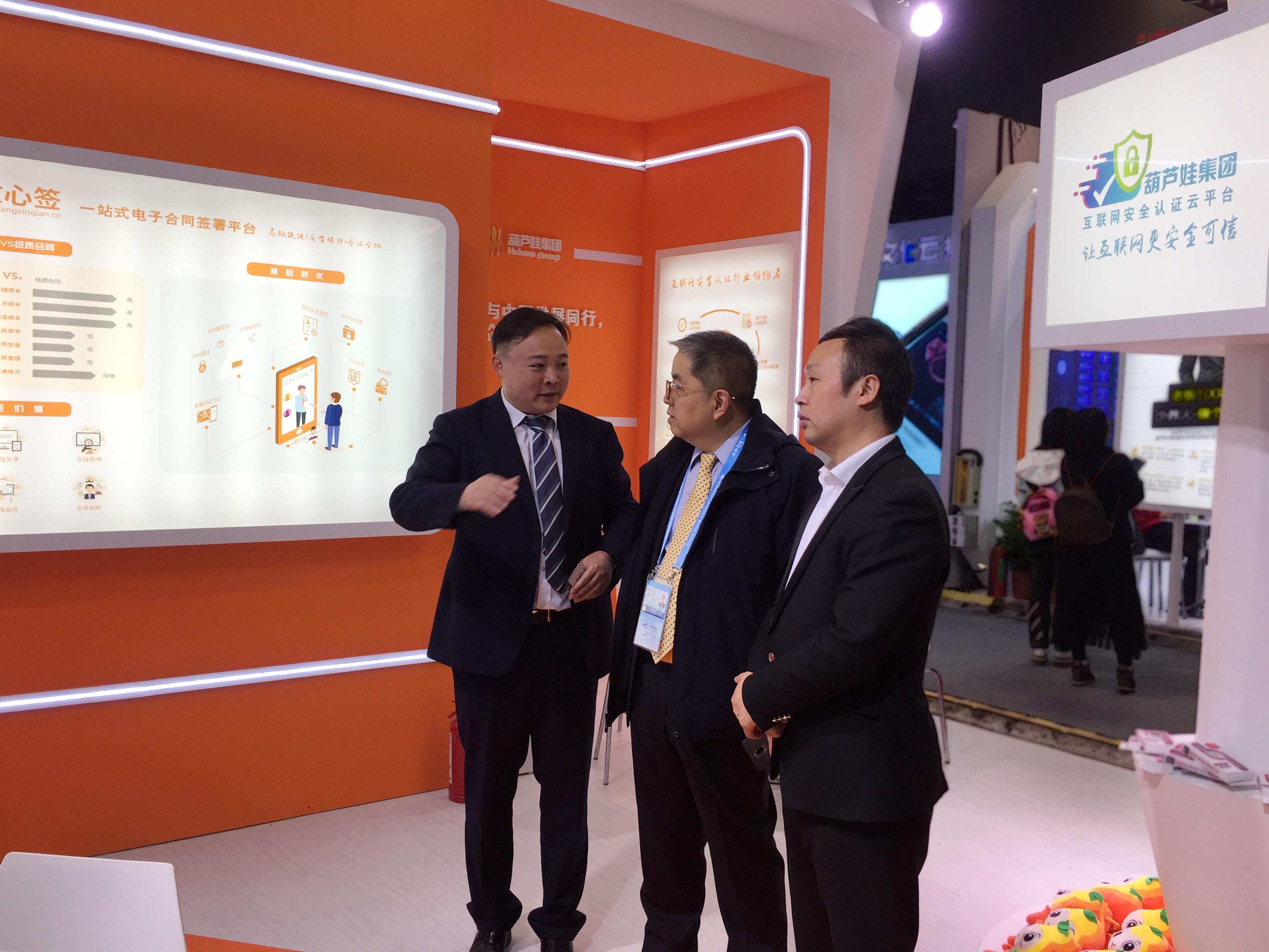 【第五届世界互联网大会】中国互联网协会秘书长卢卫莅临葫芦娃集团展馆参观交流