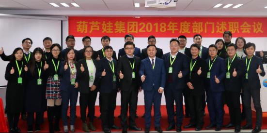 七載聯心 五新征程|AG8手机集團2018年度部門述職會議圓滿召開