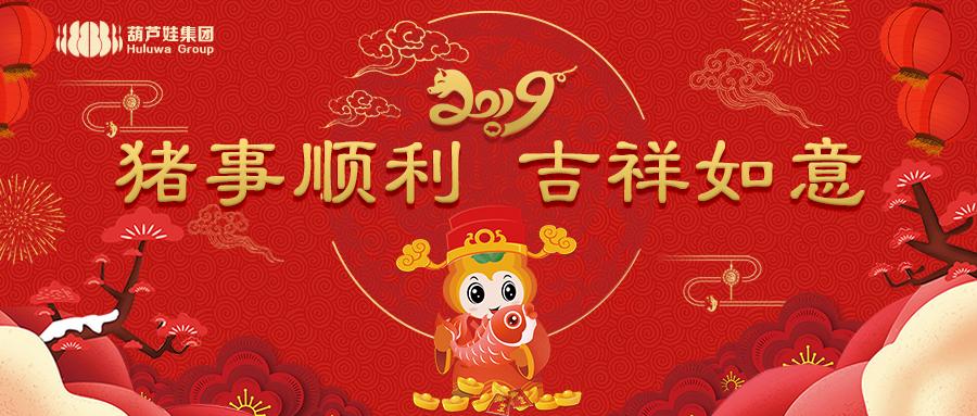 葫芦娃集团恭祝全国人民:新春快乐 万事如意!