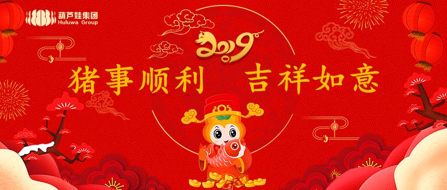 AG8手机集團恭祝全國人民:新春快樂 萬事如意!