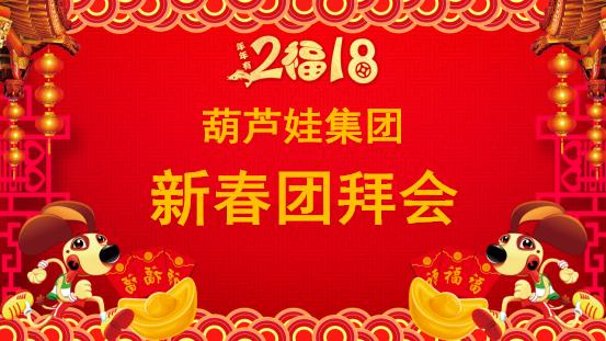 2018AG8手机集團新春團拜會——開工首日 滿血回歸