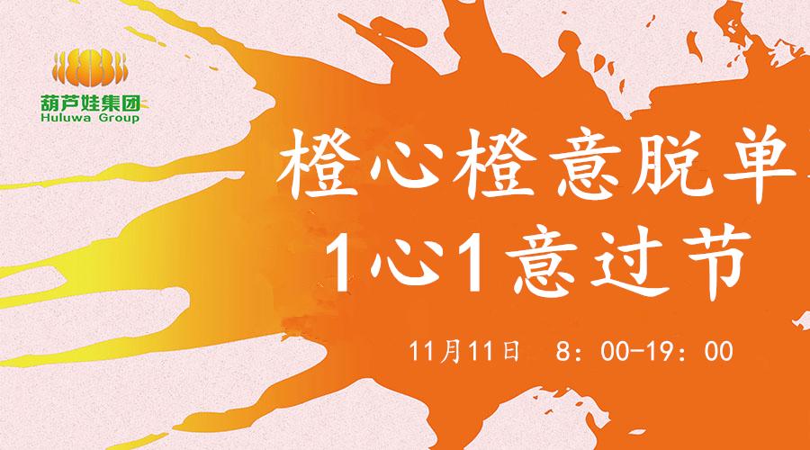 【Huluwa 11.11】橙心橙意脫單  1心1意過節
