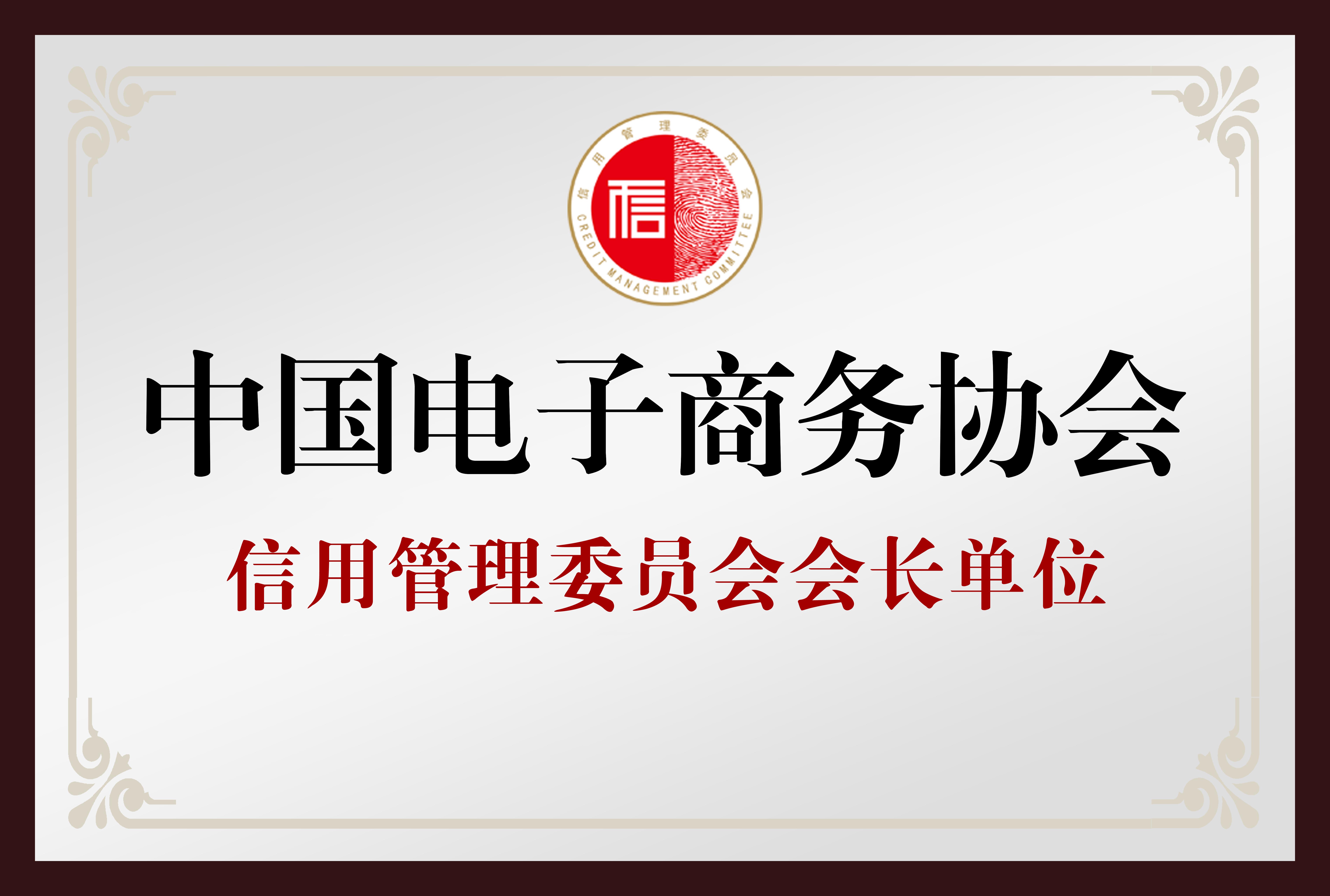 信用管理委员会会长单位更新.jpg