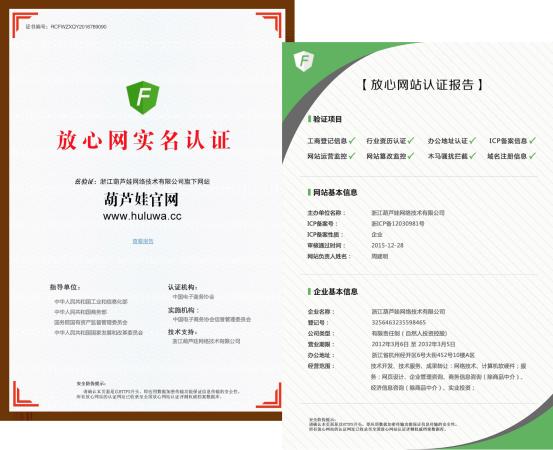 互联网安全认证云平台660.png
