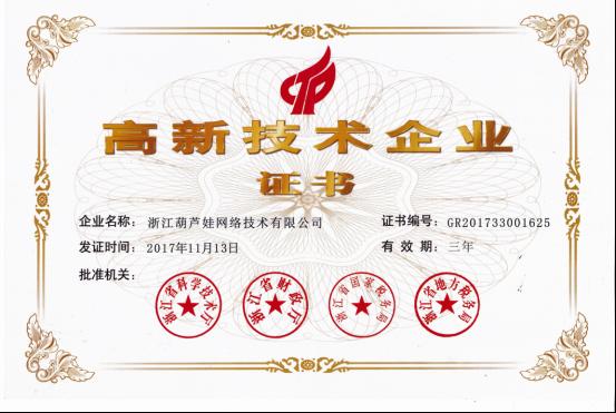 喜訊!浙江葫蘆娃網絡技術有限公司榮獲國家高新技術企業認定150.png