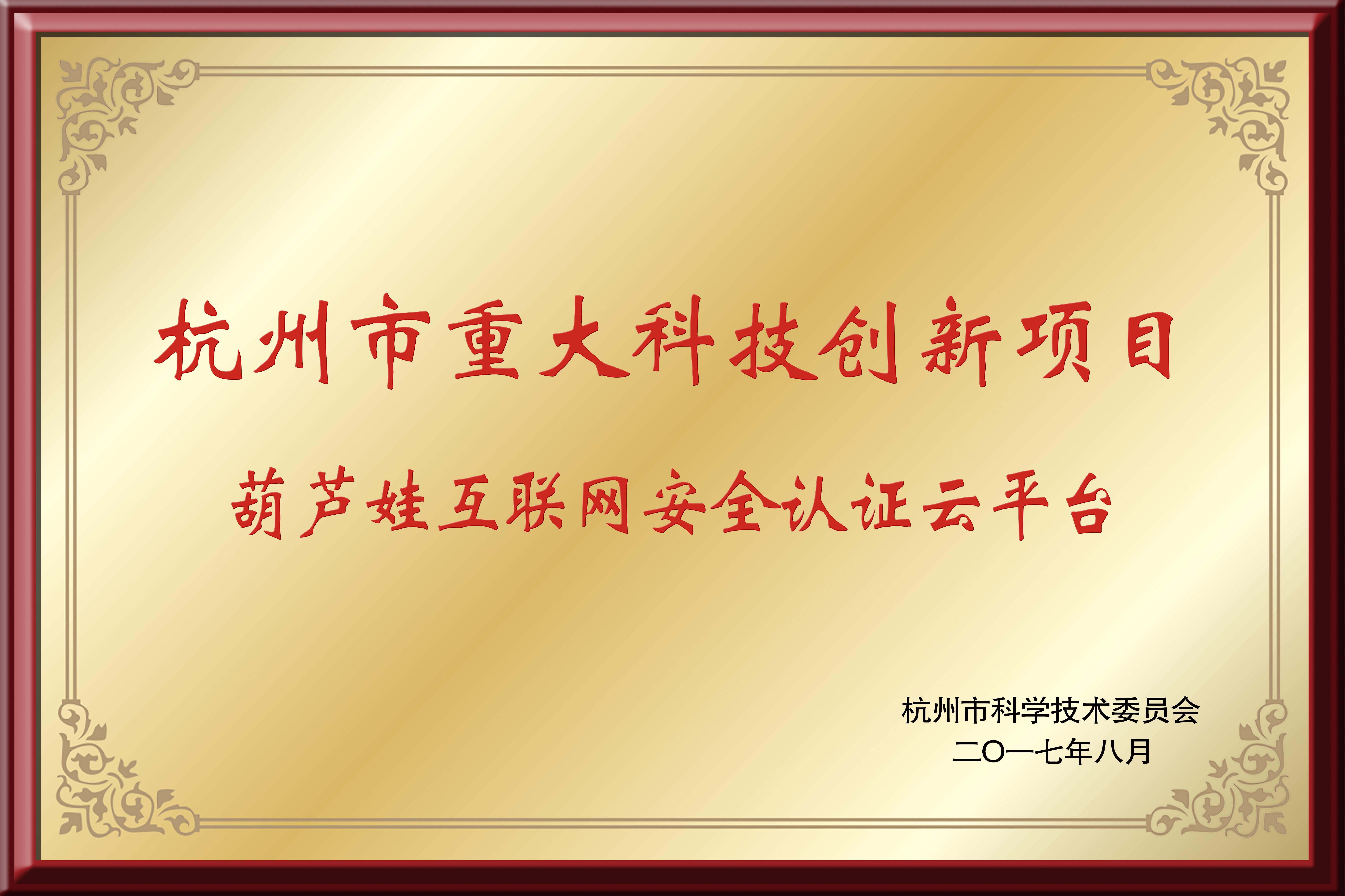 杭州市重大科技创新企业.jpg