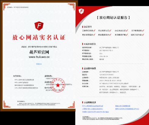 葫芦娃互联网安全认证云平台1307.png