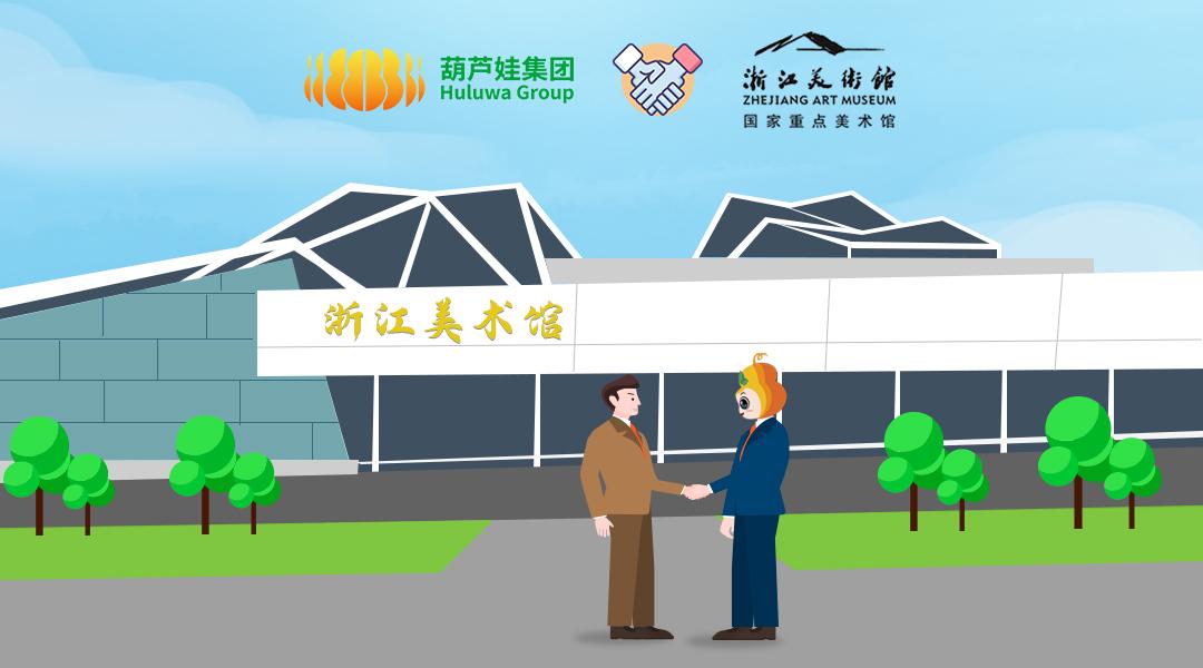 葫蘆娃集團和浙江美術館(1).jpg