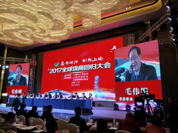 """葫芦娃集团唐正荣荣获""""全球饶商创新人物""""称号770.png"""
