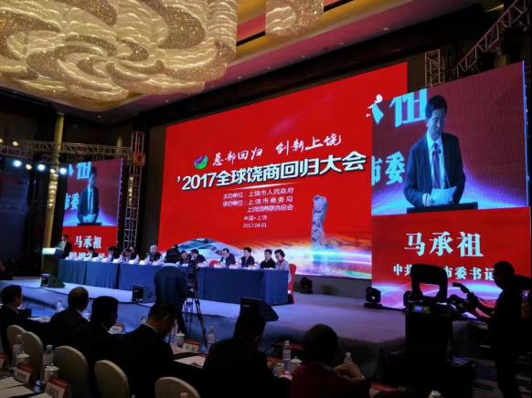 """葫芦娃集团唐正荣荣获""""全球饶商创新人物""""称号1102.png"""