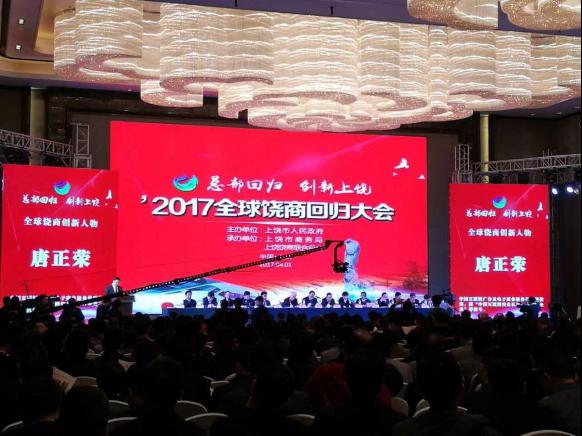"""葫芦娃集团唐正荣荣获""""全球饶商创新人物""""称号1273.png"""