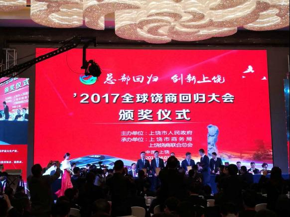 """葫芦娃集团唐正荣荣获""""全球饶商创新人物""""称号1275.png"""
