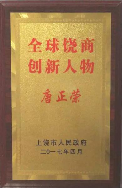 """葫芦娃集团唐正荣荣获""""全球饶商创新人物""""称号1277.png"""