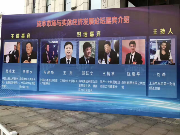 葫芦娃集团唐正荣应邀参加资本市场与实体经济发展论坛413.png