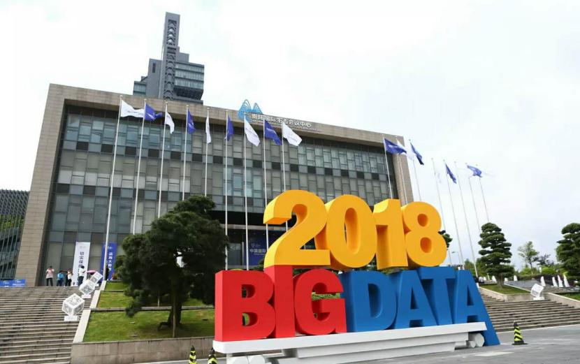 2018中国国际大数据博览会21.png