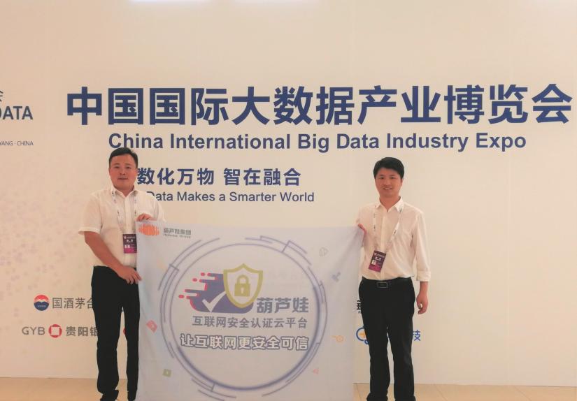 2018中国国际大数据博览会195.png