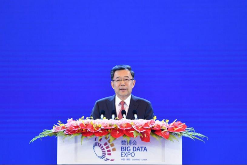 2018中国国际大数据博览会884.png